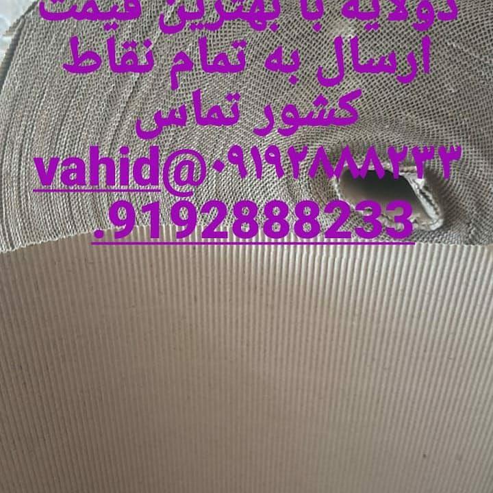 تولید فروش رول بستر ارسال به تما نقاط کشور مدیر فروش هاشمی نژاد  تماس 09192888233